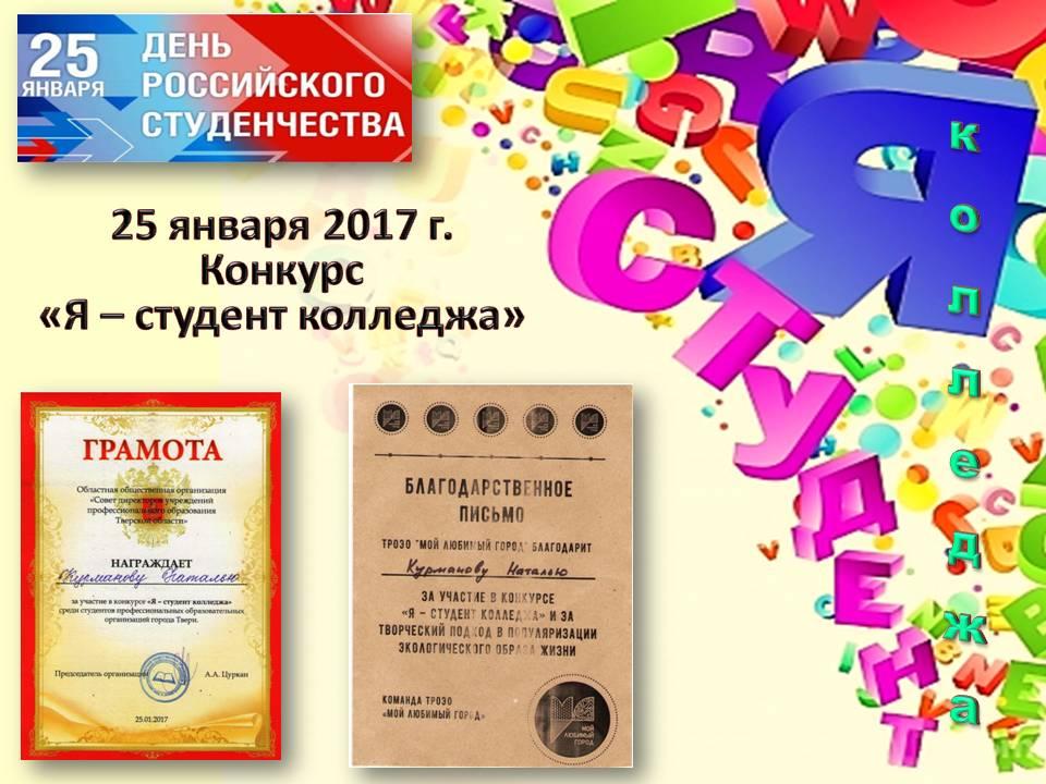 Все конкурсы гранты 2017 2017